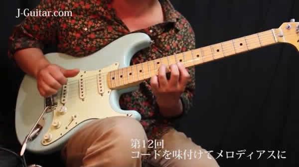 【ジャジーなギターで差をつけよう! 動画編】第12回