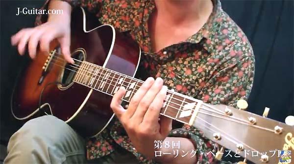 【アコースティック・ソロギター道場 動画編】第8回