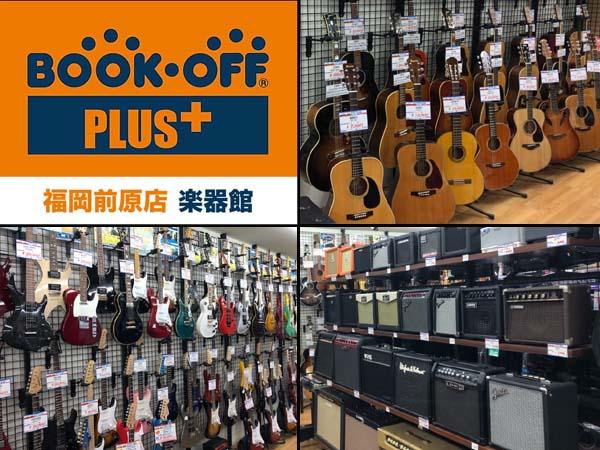 ブックオフプラス福岡前原店 楽器館 / 福岡県糸島市