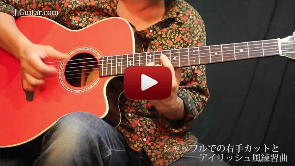 アコースティック ソロギター道場【動画編】 第9回 シャッフルでの右手カットとアイリッシュ風練習曲