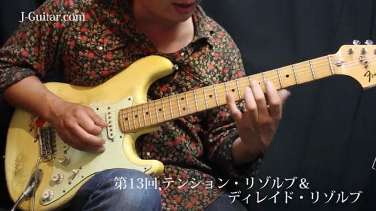 【ジャジーなギターで差をつけよう! 動画編】第13回