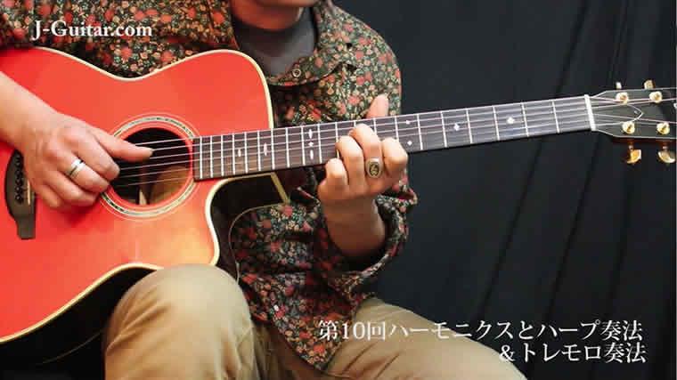 【アコースティック・ソロギター道場 動画編】第10回