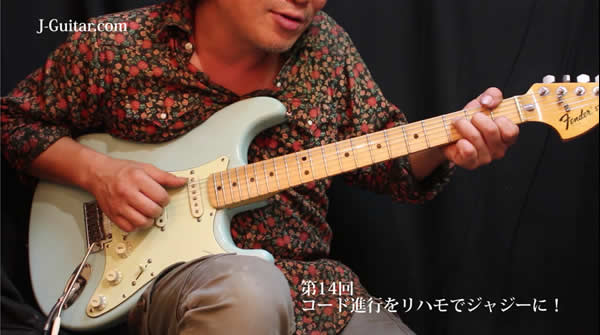 【ジャジーなギターで差をつけよう! 動画編】第14回