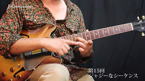 【ジャジーなギターで差をつけよう! 動画編】第15回