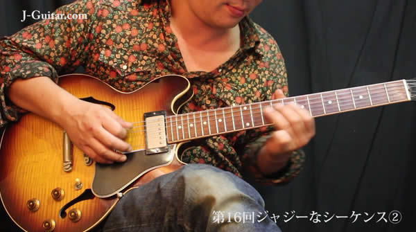 【ジャジーなギターで差をつけよう! 動画編】第16回