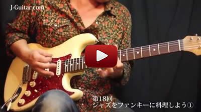 ジャジーなギターで差をつけよう!【動画編】