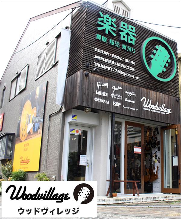 滋賀・京都の中古楽器専門|ウッドヴィレッジ  滋賀県大津市