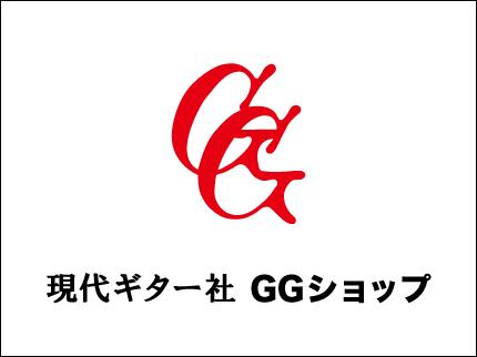 現代ギター社 GGショップ 東京都豊島区