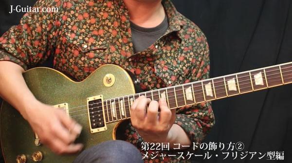 【ジャジーなギターで差をつけよう! 動画編】第22回