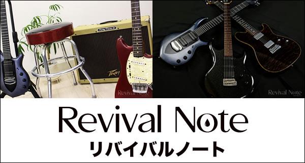 Revival Note(リバイバルノート)  神奈川県横浜市