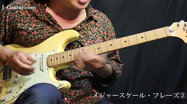 【ジャジーなギターで差をつけよう! 動画編】第24回