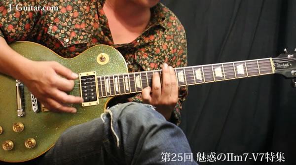 【ジャジーなギターで差をつけよう! 動画編】第25回
