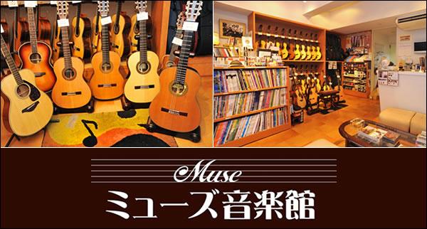 ミューズ音楽館 / 愛知県名古屋市