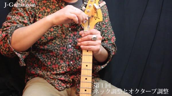 【ギターよもやま話】第1回 ネック調整とオクターブ調整