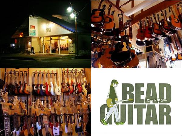 Bead Guitar(ビードギター)  山梨県甲斐市
