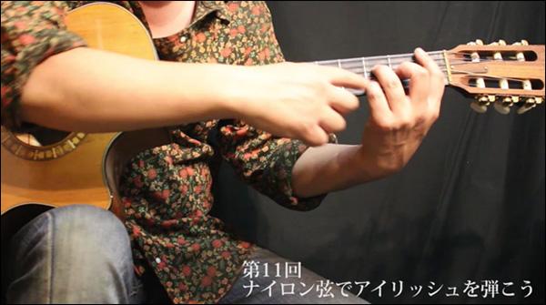 【癒しの音色 ナイロン弦ギターはいかが? 動画編】第11回
