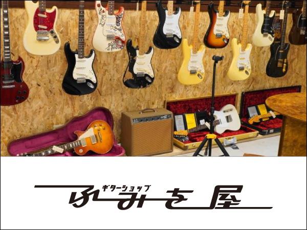 ギターショップふみを屋  大阪市中央区